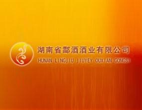 湖南省酃酒酒业有限公司