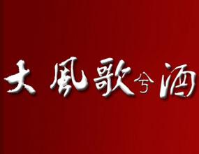 江苏大风歌酒业有限公司