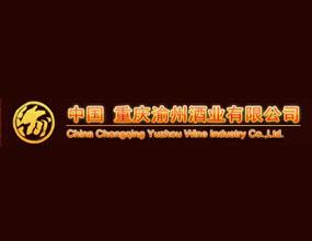 重慶渝州酒業有限公司