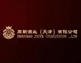 周朝酒业(天津)有限公司