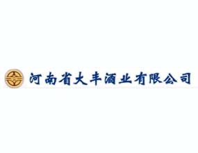 河南省大丰酒业有限公司