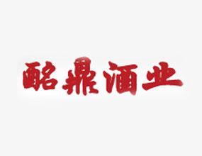 廈門酩鼎酒業有限公司