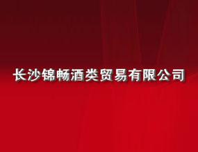 長沙錦暢酒類貿易有限公司