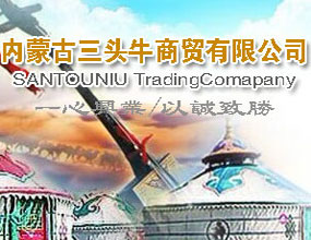 内蒙古三头牛商贸有限公司