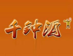 四川沪州千钟酒业驻东北办事处