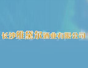長沙維黛爾酒業有限公司