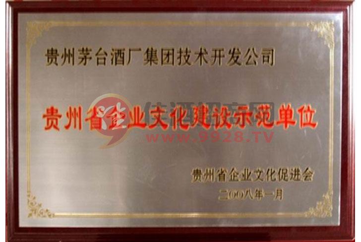 贵州省企业文化建设示范单位