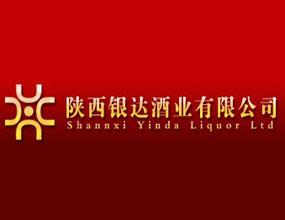 陕西银达酒业有限公司
