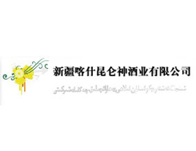 新疆喀什昆仑神酒业有限公司