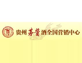 贵州茅酱酒全国营销中心