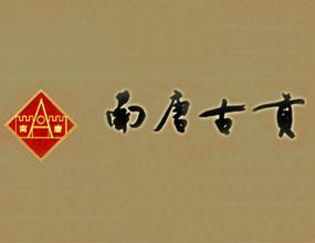 安徽南唐酒业有限公司