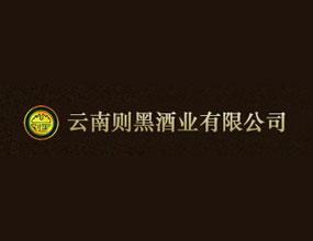 云南则黑酒业有限责任公司