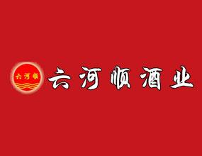 济南六河顺酒业有限公司