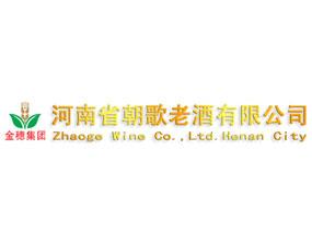 河南省朝歌老酒有限公司