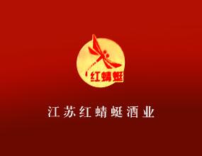江苏红蜻蜓酒业有限公司