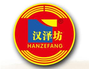 河北汉泽坊酒业酿造有限公司