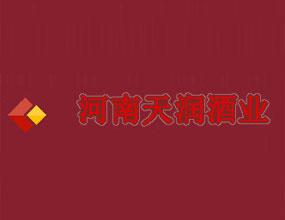 河南天润酒业有限公司