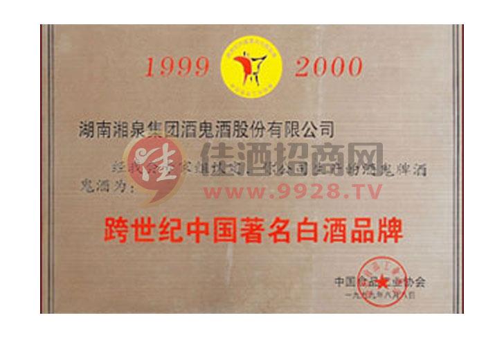 跨世纪中国著名白酒品牌