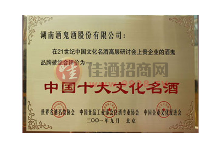 中��十大文化名酒