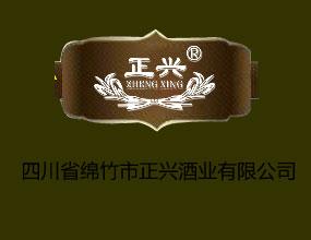 四川省绵竹市正兴酒业有限公司