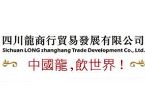 四川龙商行贸易发展有限责任公司