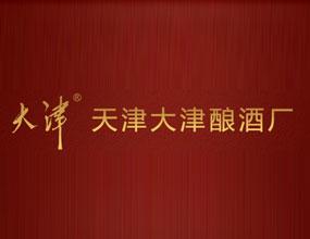 天津大津酿酒厂