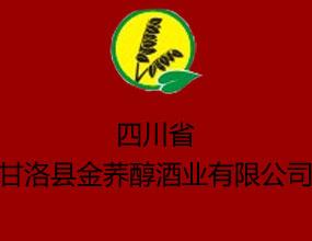 甘洛县金荞醇酒业有限公司