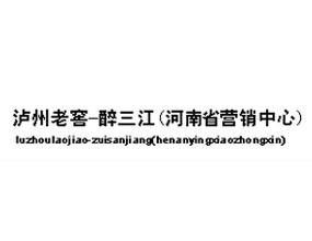 中国·泸州老窖股份有限公司出品-醉三江