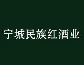 宁城民族红酒业有限公司