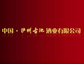 泸州古池酒业有限公司