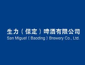 生力(保定)啤酒有限公司