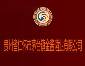 贵州省仁怀市茅台镇金酱酒业有限公司