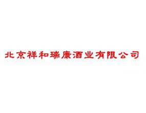 北京祥和瑞康酒业有限公司