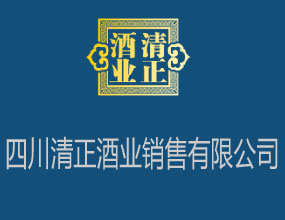 四川清正酒业销售有限公司