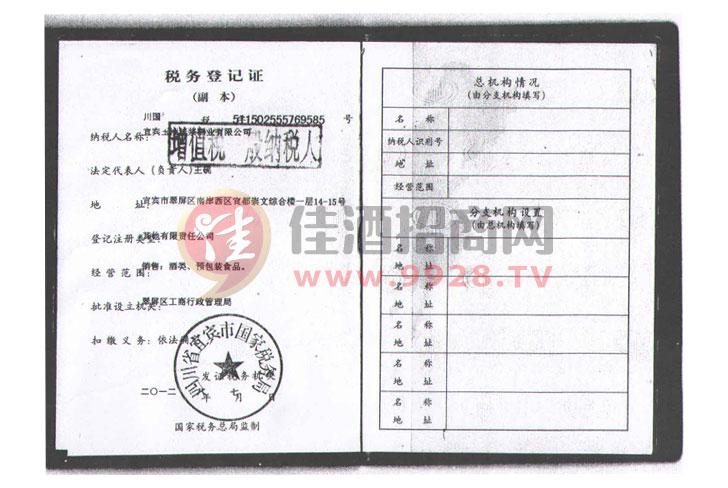国税税务登记证(副本)