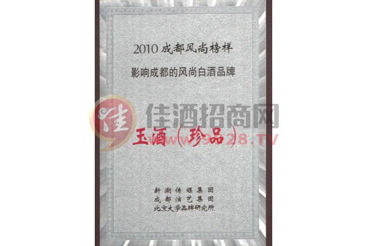 2010影响成都的风尚白酒品牌玉酒(珍品)