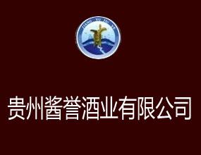 贵州酱誉酒业有限公司