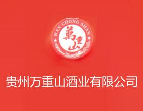 贵州万重山酒厂有限责任公司