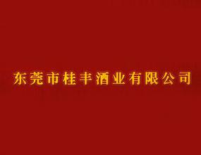 东莞市桂丰酒业有限公司