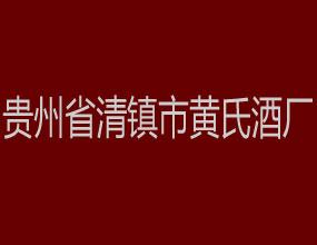 贵州黄氏酒厂有限公司花果发酵酒