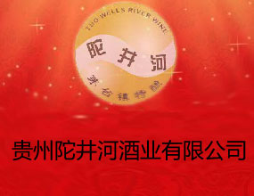 贵州陀井河酒业有限公司
