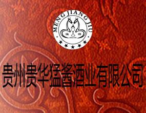 贵州贵华猛酱酒业有限公司