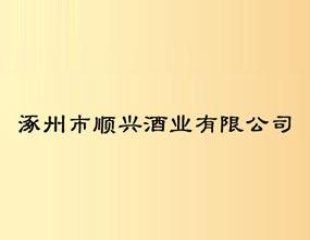 涿州市顺兴酒业有限公司