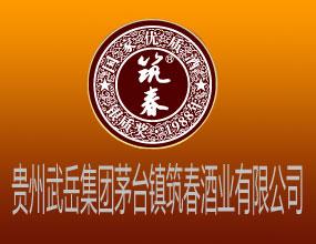 贵州武岳集团茅台镇筑春酒业有限公司