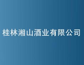 桂林湘山酒業有限公司