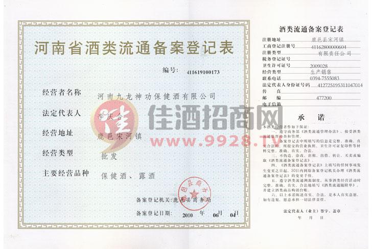 河南省酒类流通备案登记表