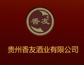 贵州香友酒业有限公司
