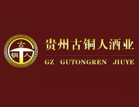 贵州古铜人酒业有限公司