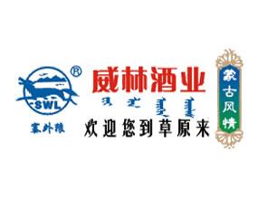 内蒙古威林酒业有限责任公司