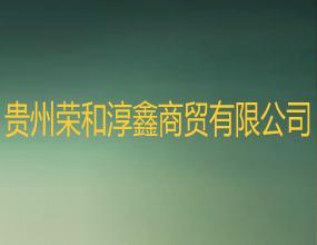 贵州荣和淳鑫商贸有限公司
